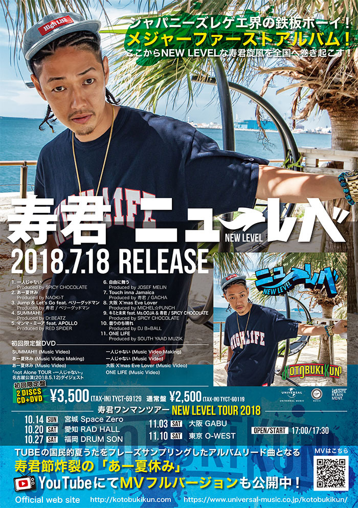 newlevel_poster_b2_ol.jpg